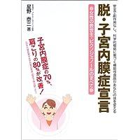 脱・子宮内膜症宣言―女性の救世主・ピクノジェノールのすべて (元気健康ブックス)