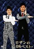 ロザンの08ベスト+ [DVD]