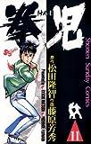 拳児(11) (少年サンデーコミックス)