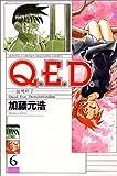 Q.E.D.証明終了(6) (講談社コミックス月刊マガジン)