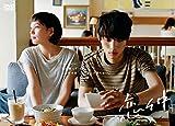 恋仲 DVD-BOX[DVD]