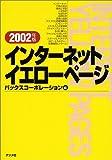 インターネットイエローページ〈2002年版〉