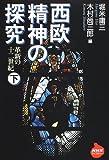 西欧精神の探究―革新の十二世紀〈下〉 (NHKライブラリー)