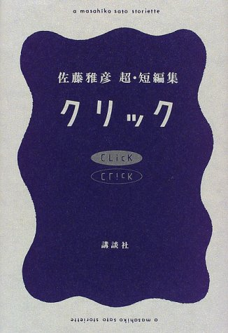 クリック~佐藤雅彦超短編集の詳細を見る