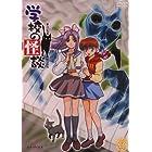 学校の怪談 2 [DVD]