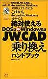 絶対使えるDOS版→Windows版JW_CAD乗り換えハンドブック―CAD&CG magazine (エクスナレッジムック―JW_CAD series)