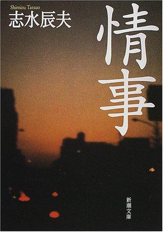 情事 (新潮文庫)の詳細を見る