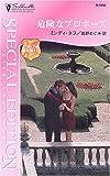 危険なプロポーズ―ロマンスは海を越えて〈5〉 (シルエット・スペシャル・エディション)