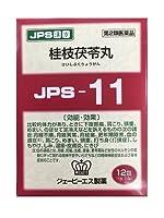 【第2類医薬品】JPS漢方顆粒-11号 12包 ×5
