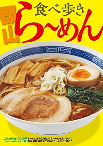 食べ歩き郡山らーめん こおりやま情報別冊 人気グルメBOOKシリーズ
