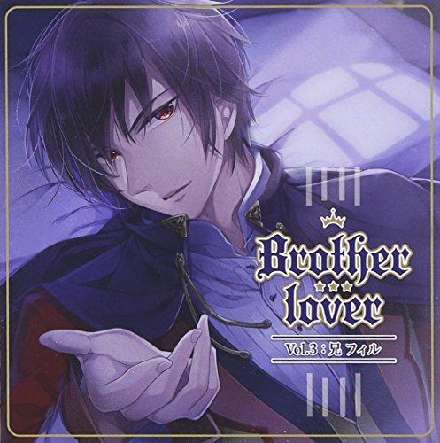 ドラマCD「Brother lover」~兄:フィル編~の詳細を見る