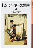 トム・ソーヤーの冒険〈上〉 (岩波少年文庫)
