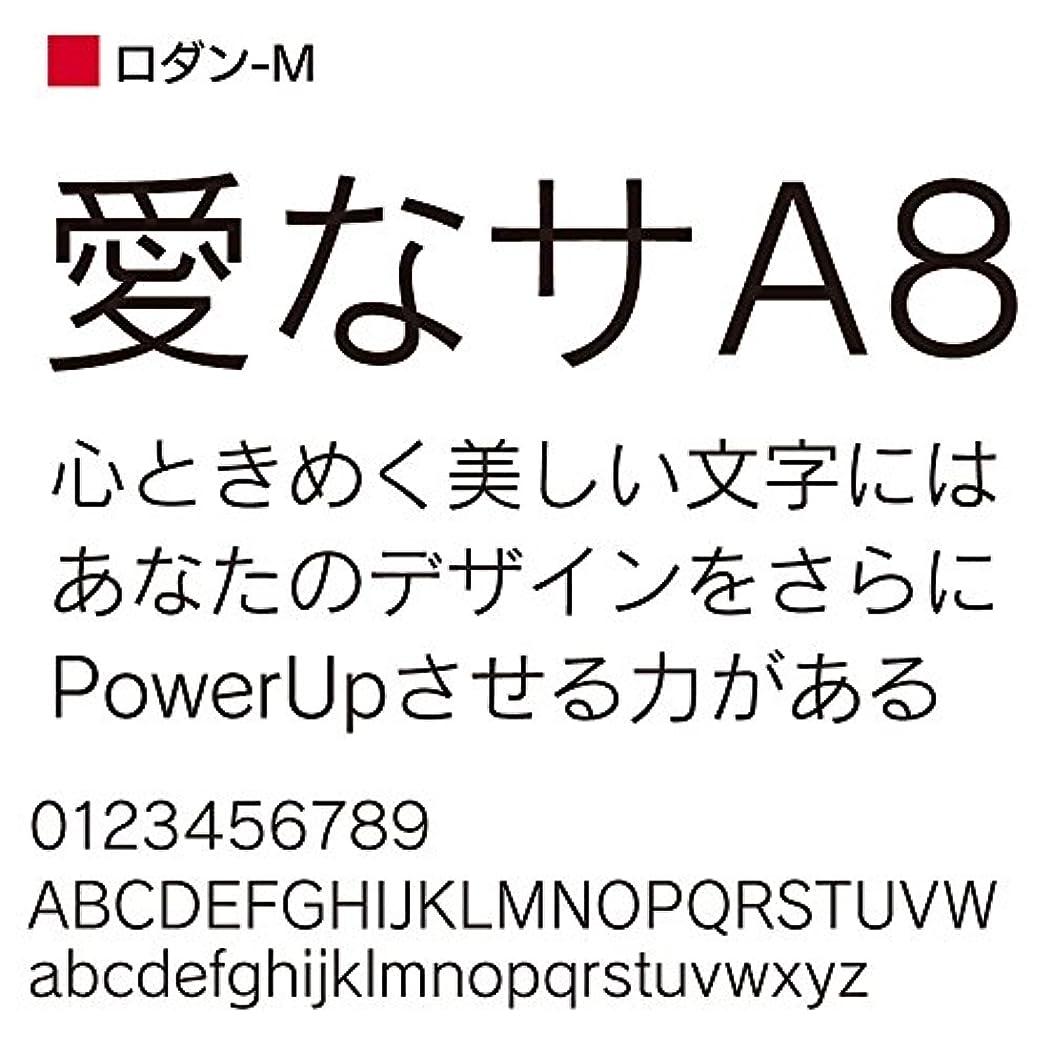 測る泥沼エンターテインメントOpenType ロダン Pro-M for Mac [ダウンロード]