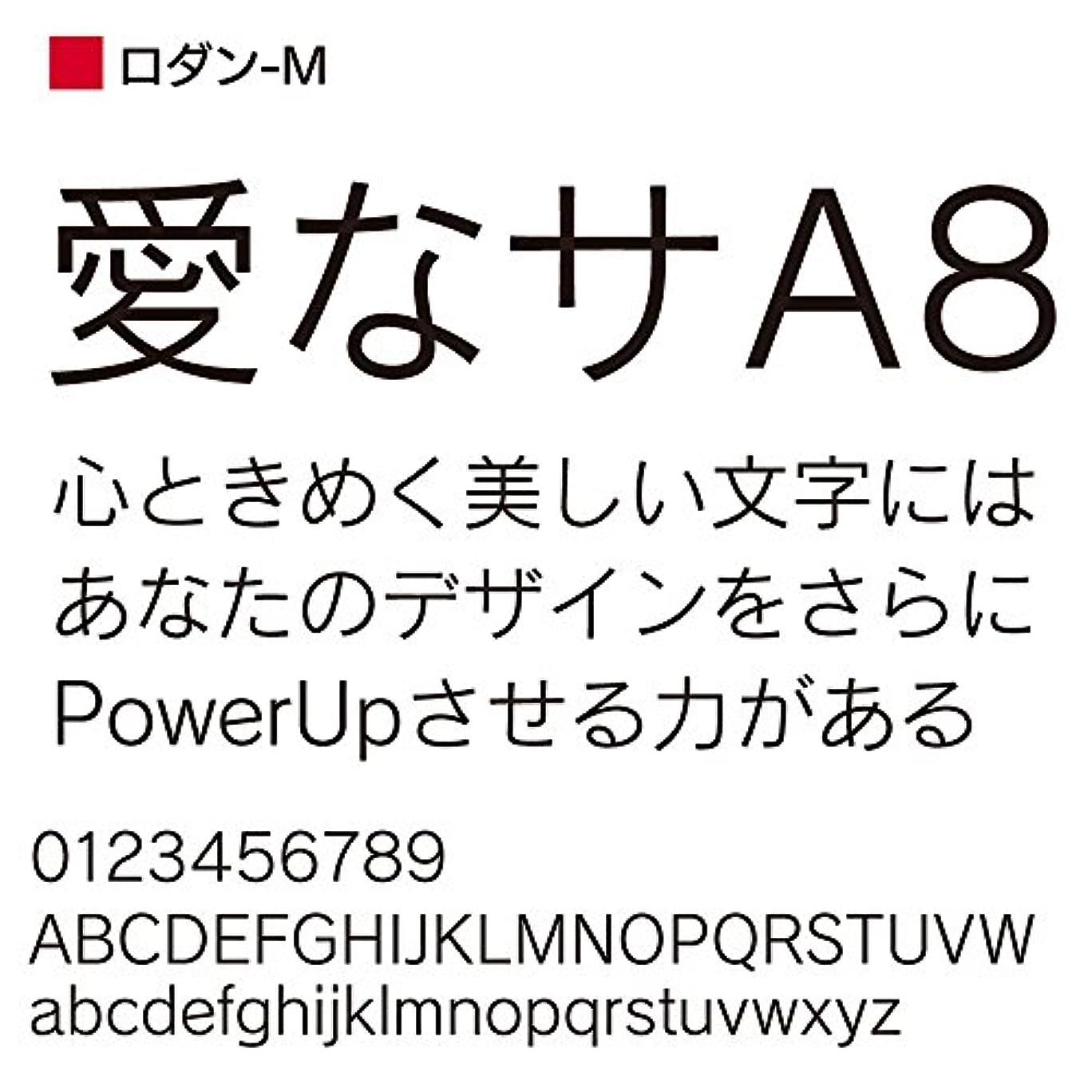 OpenType ロダン Pro-M for Mac [ダウンロード]