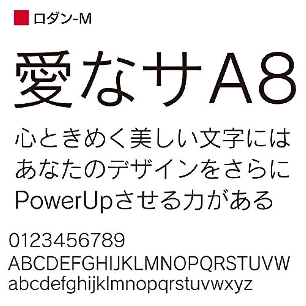 OpenType ロダン Pro-M for Win [ダウンロード]