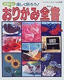 かわいいおりがみ全書―写真で折り方解読 (レディブティックシリーズ (1458))