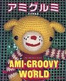 アミグルミ―AMI・GROOVY WORLD