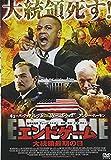 エンドゲーム 大統領最期の日[DVD]