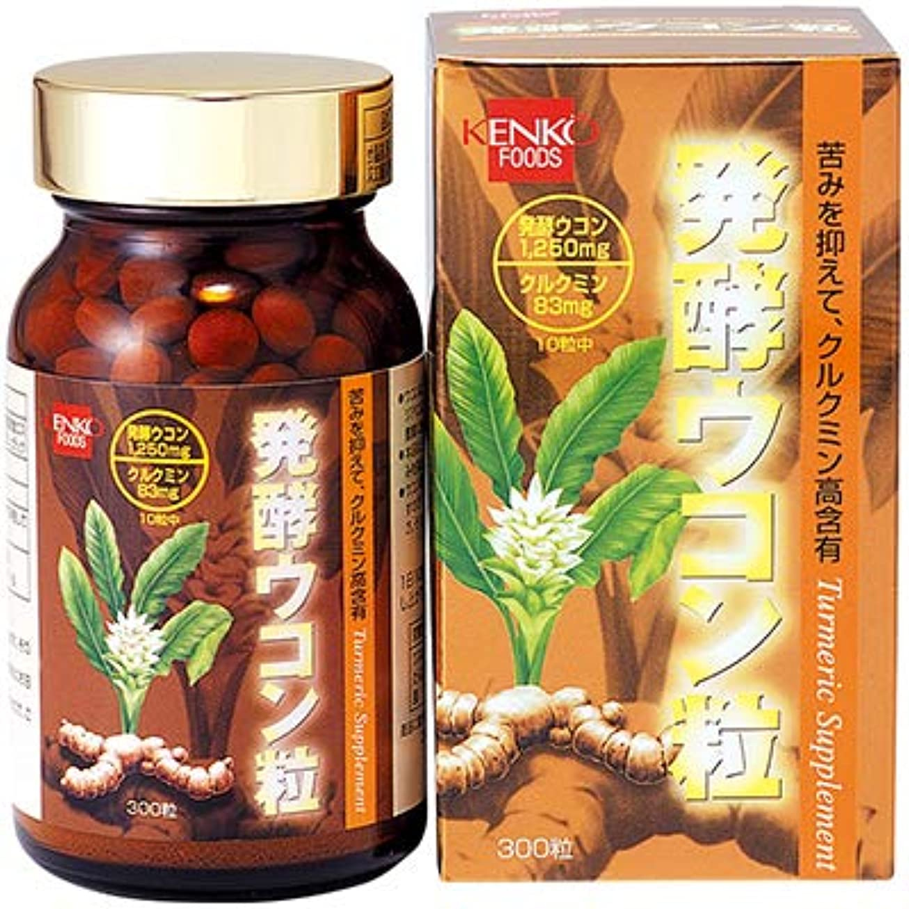 累計明らかに非効率的な【健康フーズ】発酵ウコン粒 300粒 ×5個セット