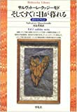 そしてすぐに日が暮れる (平凡社ライブラリー—詩のコレクション) [新書] / サルヴァトーレ クァジーモド (著); Salvatore Quasimodo (原著); 河島 英昭 (翻訳); 平凡社 (刊)