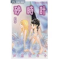 砂時計(9) (フラワーコミックス)