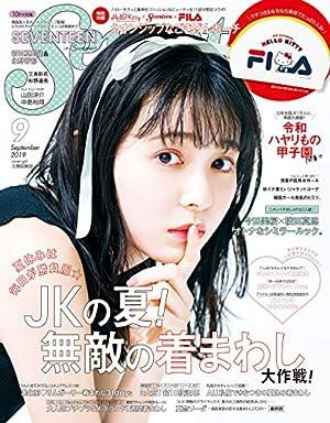 Seventeen (セブンティーン) 2019年9月号 [雑誌]