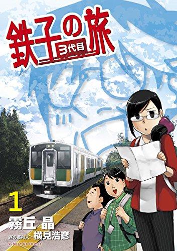 漫画『鉄子の旅 3代目』の感想・無料試し読み