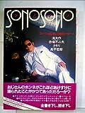 SONO SONO スーパーおじさんの告白メッセージ  (1981年)