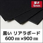 リアラボード 黒 5mmx600mmx900mm