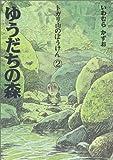 ゆうだちの森 (トガリ山のぼうけん 2)