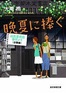 成風堂書店事件メモ 2巻 表紙画像