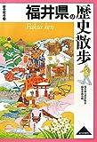 福井県の歴史散歩