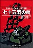 七十五羽の烏 ―都筑道夫コレクション<本格推理篇> (光文社文庫)