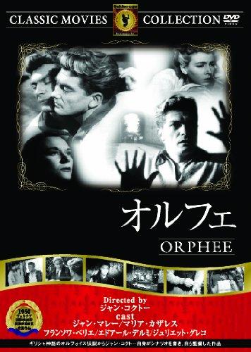 オルフェ [DVD]の詳細を見る