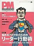 PM Magazine Vol.005