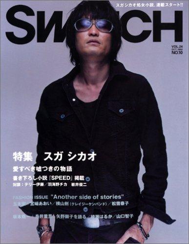 SWITCH Vol.24 No.10(スイッチ2006年10月号)特集:スガシカオ「愛すべき嘘つきの物語」