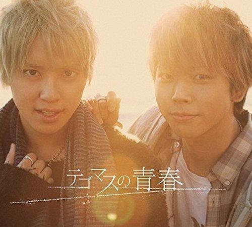 テゴマスの青春(初回盤)(DVD付)