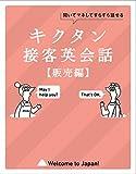 [音声DL付] キクタン接客英会話【販売編】~聞いてマネしてすらすら話せる キクタン接客英会話シリーズ