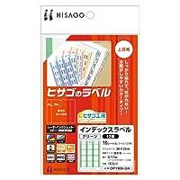 ヒサゴ インデックスラベル 12面 グリーン OP1909-GN 2個セット