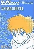 H2O image / 藤原 カムイ のシリーズ情報を見る