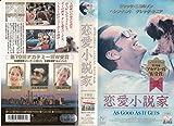 恋愛小説家【字幕版】 [VHS]