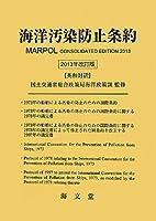海洋汚染防止条約〈2013年改訂版〉