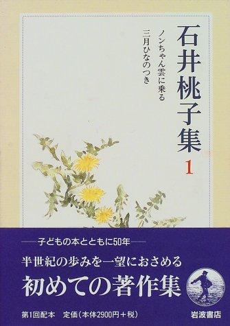 石井桃子集〈1〉ノンちゃん雲に乗る 三月ひなのつきの詳細を見る