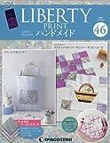 リバティプリントでハンドメイド 46号 [分冊百科] (キット付)