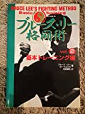 ブルース・リー格闘術〈Vol.2〉基本トレーニング編