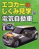エコカーのしくみ見学〈2〉電気自動車