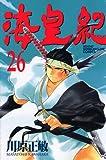 海皇紀(26) (講談社コミックス月刊マガジン)