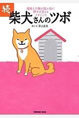 続・柴犬さんのツボ (タツミムック) 単行本(ソフトカバー)