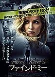 ファインド・ミー[DVD]