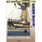 新鋭艦長、戦乱の海へ〈下〉―英国海軍の雄ジャック・オーブリー (ハヤカワ文庫NV)